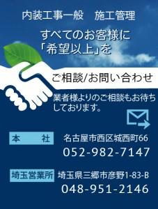 内装工事一般 施工管理 中部 関東の内装業者 株式会社松昇へのお問い合わせ